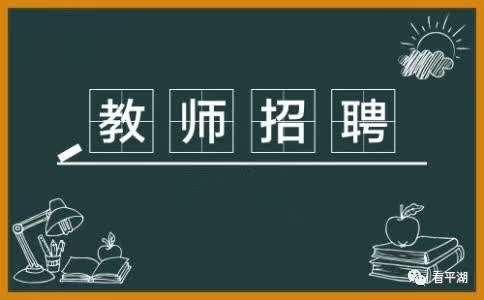 2019年睢宁县政府购买服务教师招聘公告