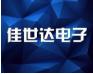 徐州佳世达电子招聘信息