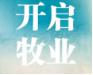 江苏开启牧业有限公司招聘信息