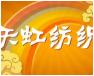 江苏天虹纺织有限公司招聘信息