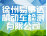 徐州睢宁易事达机动车检测站招聘信息