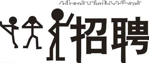 睢宁贵安居家具有限公司招聘信息
