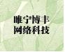 睢宁博丰网络科技有限公司招聘信息
