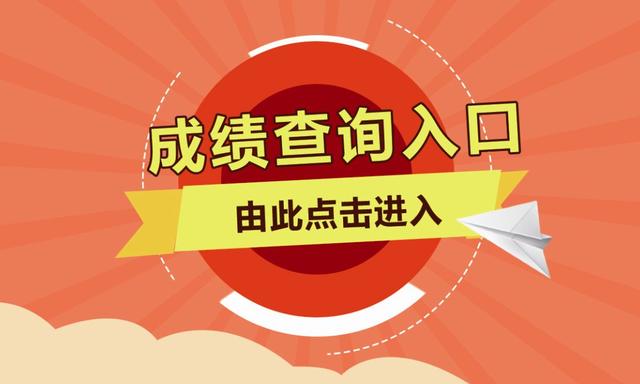 睢宁县农业保险一站式服务中心公开招聘工作人员笔试成绩公示
