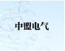 江苏睢宁中盟电气设备有限公司招聘信息