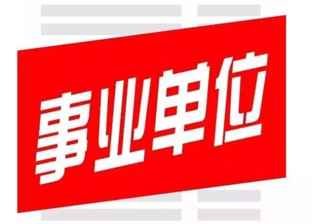 睢宁公开选拔县属企业领导人员后备人选!