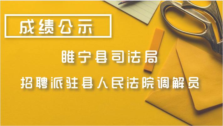 睢宁县司法局招聘派驻县人民法院调解员成绩公示