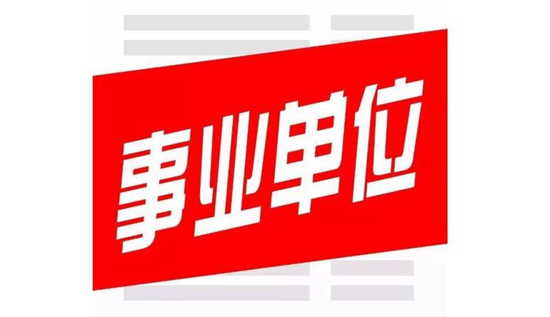 姚集镇面向社会公开招聘综合执法局工作人员