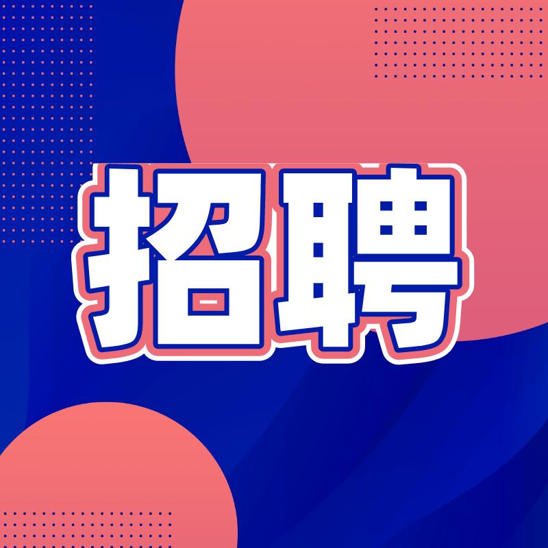 睢宁县安能物流装卸工招聘