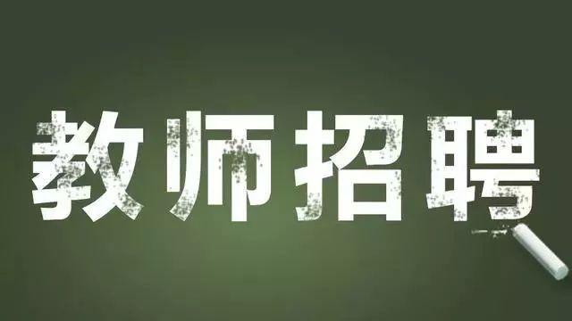2020年睢宁县公开招聘教师公告