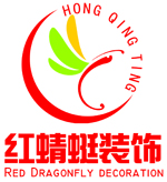 徐州红蜻蜓装饰设计有限公司