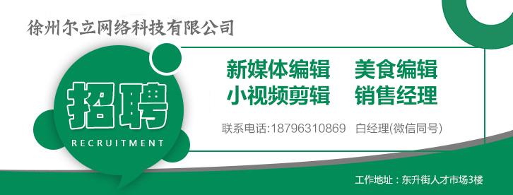 徐州尔立网络科技有限公司招聘